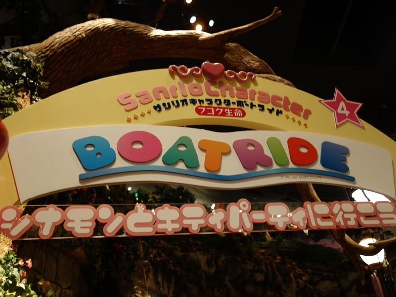 サンリオピューロランドのボートライド