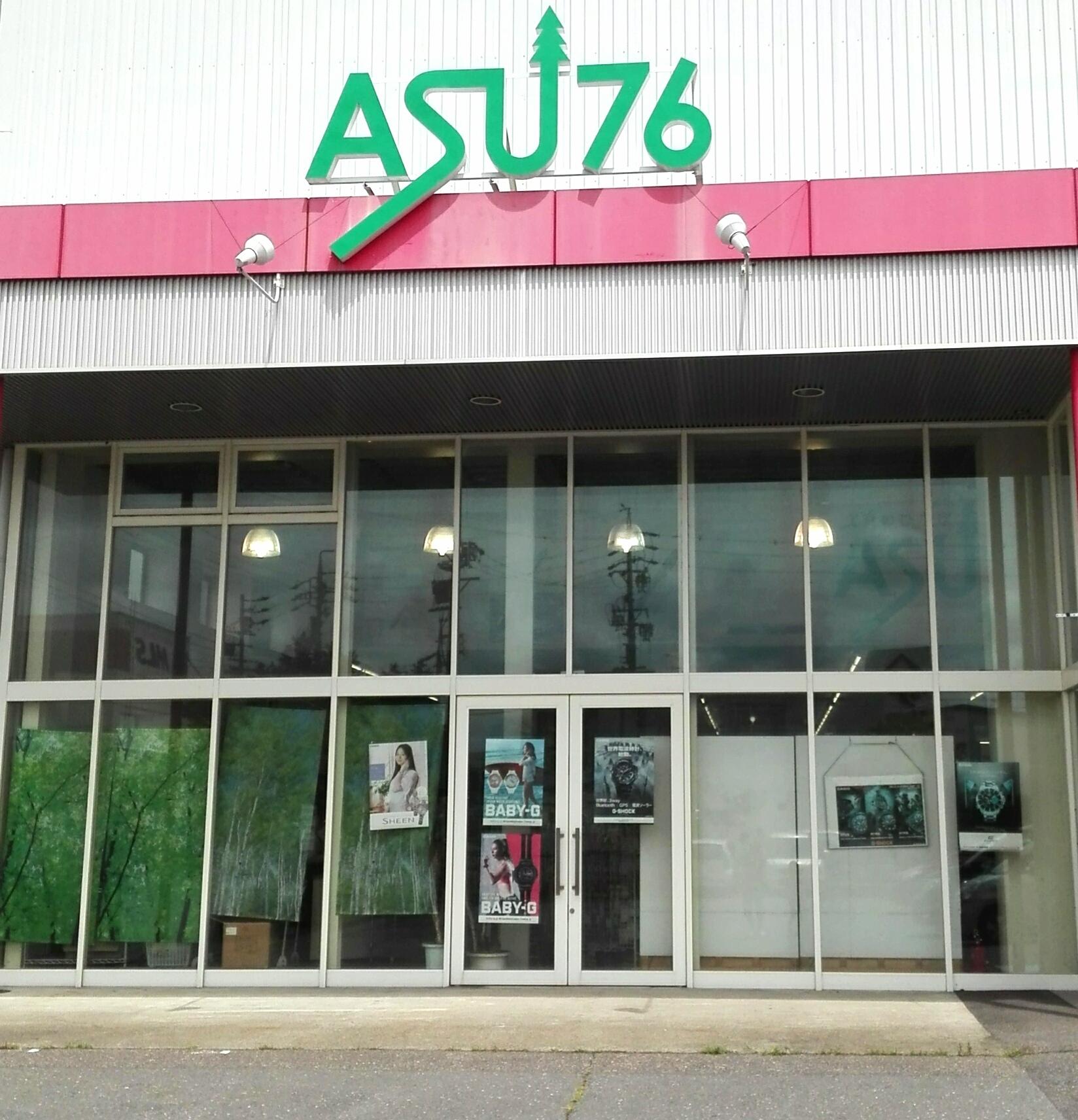 ASU76(文具の広場あすなろ)