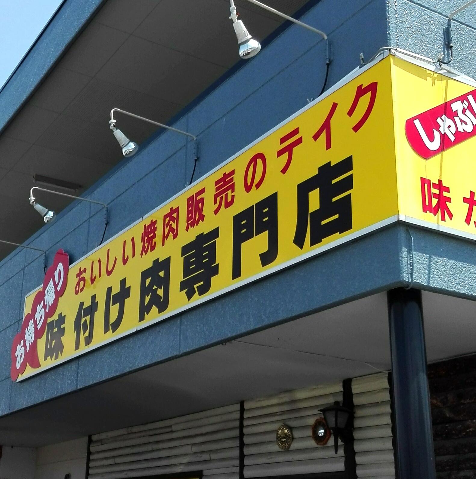 味付け肉専門店テイク